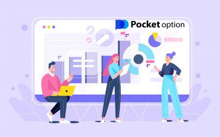 ログインしてPocket Optionでデジタルオプションの取引を開始する方法