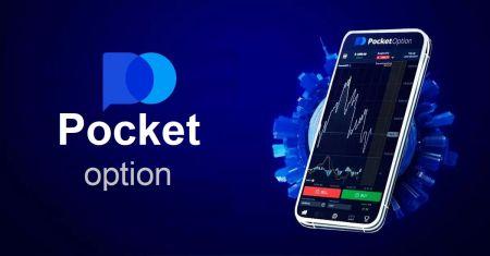 携帯電話用Pocket Optionアプリケーションをダウンロードしてインストールする方法(Android、iOS)