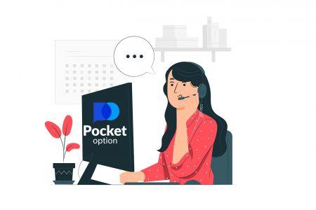 Pocket Optionサポートへの連絡方法