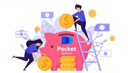 Pocket Optionで引き出して預金を稼ぐ方法